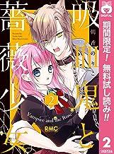 表紙: 吸血鬼と薔薇少女【期間限定無料】 2 (りぼんマスコットコミックスDIGITAL) | 朝香のりこ