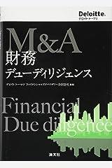 M&A 財務デューディリジェンス 単行本