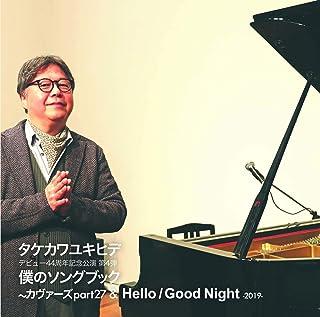 タケカワユキヒデ 僕のソングブック~カヴァーズpart27 & HELLO / GOODNIGHT-2019-