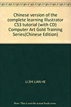 Chinese version of the complete learning Illustrator CS3 tutorial (with CD) Computer Art Gold Training Series(Chinese Edition)