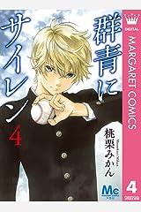 群青にサイレン 4 (マーガレットコミックスDIGITAL) Kindle版