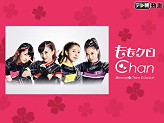 ももクロChan~Momoiro Clover Z Channel~