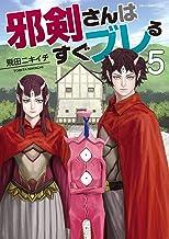 表紙: 邪剣さんはすぐブレる(5) (裏少年サンデーコミックス) | 飛田ニキイチ