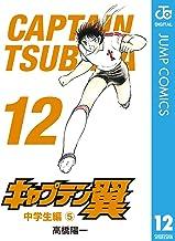 表紙: キャプテン翼 12 (ジャンプコミックスDIGITAL) | 高橋陽一