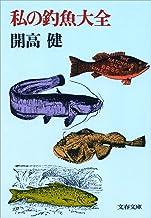 表紙: 私の釣魚大全 (文春文庫) | 開高 健