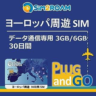 ヨーロッパ 周遊 SIMカード インターネット 30日間 4G高速データ通信量 3GB – Europe SIM フランス ドイツ オランダ イギリス ポルトガル 30days 3GB
