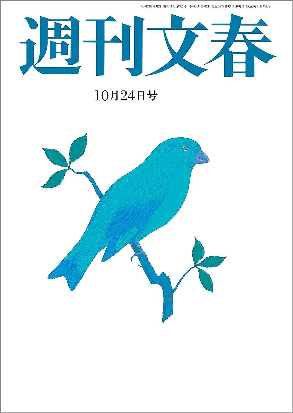 ネブ破壊愛人週刊文春 2019年10月24日号[雑誌]
