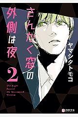 さんかく窓の外側は夜 2 (クロフネコミックス) Kindle版
