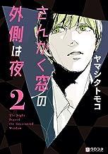 表紙: さんかく窓の外側は夜 2 (クロフネコミックス) | ヤマシタトモコ