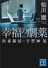 表紙: 幸福の劇薬 医者探偵・宇賀神晃 (講談社文庫) | 仙川環