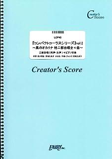 『コンパクトコーラスシリーズ』vol.2 ~風のオカリナ 他二部合唱全4曲~/貫輪久美子 (LCP43) (クリエイターズ スコア)