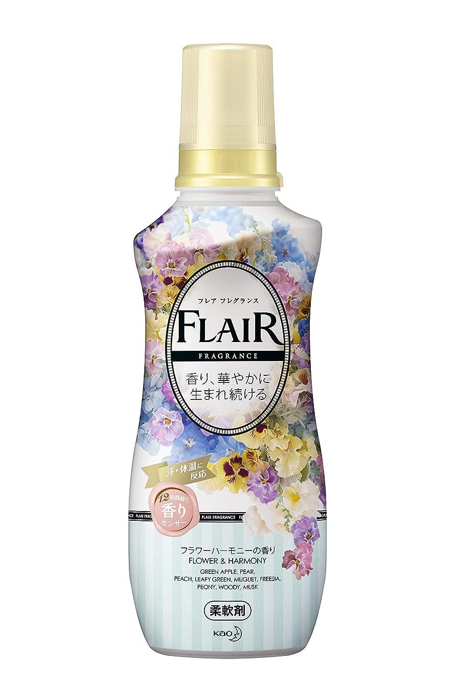 不良白い現像フレアフレグランス 柔軟剤 フラワー&ハーモニーの香り 本体 570ml