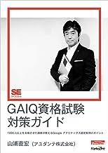 表紙: GAIQ資格試験対策ガイド(MarkeZine Digital First) 1000人以上を合格させた講師が教えるGoogle アナリティクス資格認定のポイント | 山浦 直宏
