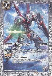 【バトルスピリッツ】M1アストレイ (C) (CB13-023) - [CB13]コラボブースター ガンダム 宇宙を駆ける戦士