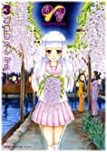 99 ~NINETYNINE~ 3巻 (ガムコミックスプラス)