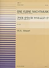 Second and third movement PDP over 035 Eine Kleine Nachtmusik (duet) / Mozart (1998) ISBN: 4119150356 [Japanese Import]