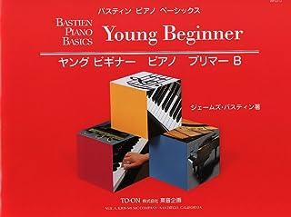 幼児のためのベーシックス ピアノ プリマーB (日本語版)WP231J (バスティン・ピアノベーシックス)
