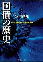 表紙: 国債の歴史―金利に凝縮された過去と未来   富田 俊基