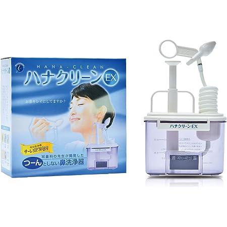 ハナクリーンEX 水流切替可能 鼻洗浄(鼻うがい) 300ml 日本製