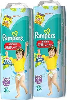 【パンツ ビッグサイズ】パンパース オムツ さらさら風通しパンツ (12~22kg) 72枚(36枚×2パック) [ケース品]