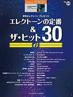 STAGEA エレクトーンで弾く8~4級 Vol.55 エレクトーンの定番&ザ・ヒット30 Vol.6