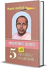 Jaishankar Prasad Ki Paanch Superhit Kahaniyan (5 Superhit Kahaniyan (Stories)) (Hindi Edition)