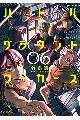 バトルグラウンドワーカーズ(6) (ビッグコミックス) Kindle版