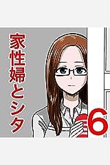 家性婦とシタ 6: スーパー Kindle版