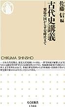 表紙: 古代史講義 ──邪馬台国から平安時代まで (ちくま新書)   佐藤信