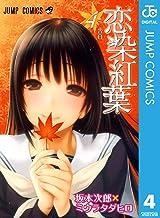 表紙: 恋染紅葉 4 (ジャンプコミックスDIGITAL)   坂本次郎