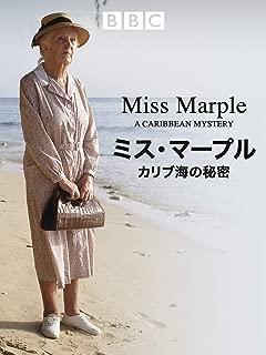 ミス・マープル カリブ海の秘密(字幕版)