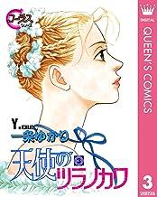 表紙: 天使のツラノカワ 3 (クイーンズコミックスDIGITAL) | 一条ゆかり