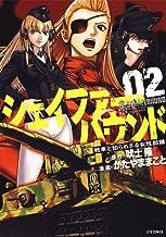 表紙: シェイファー・ハウンド 2 (ジェッツコミックス) | 吠士隆