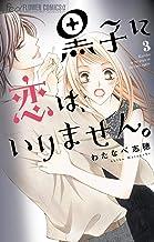 表紙: 黒子に恋は、いりません。(3) (フラワーコミックスα) | わたなべ志穂