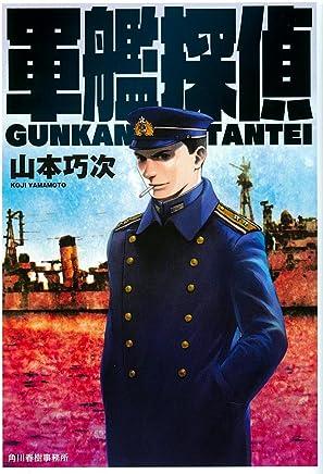 軍艦探偵 (ハルキ文庫)