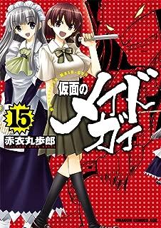 仮面のメイドガイ(15) (ドラゴンコミックスエイジ)