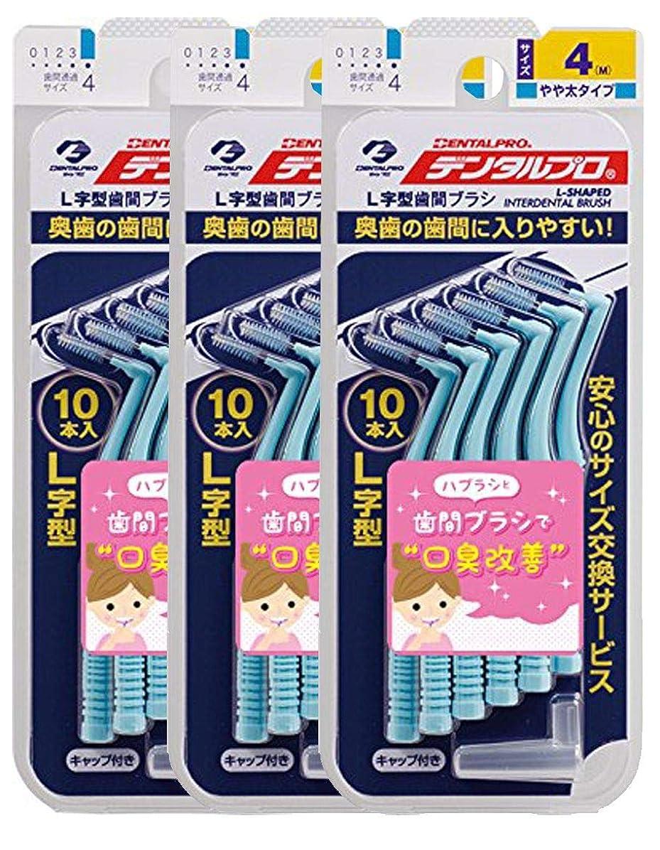 スポーツ規制特許デンタルプロ 歯間ブラシ L字型 10本入 サイズ 4 (M) × 3個セット