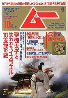 ムー 2014年 10月号 [雑誌]