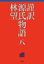表紙: 謹訳 源氏物語 八 | 林望