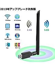 【2019年最新アップグレード】無線LAN子機 USB 3.0ワイヤレスWiFiレシーバー 1200Mbpsデュアルバンド2.4G / 5G WLANカード 用32ビット/ 64ビットPCラップトップ、Windows 7-10、Mac OS X 10.5-10.13