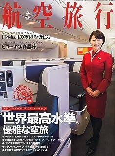 航空旅行 2013年 9月号