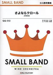 さよならクロール/AKB48 (少人数吹奏楽 QQ-313) (SMALL BAND 少人数吹奏楽)
