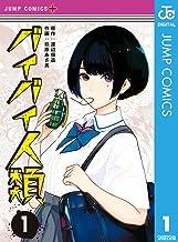 表紙: バイバイ人類 1 (ジャンプコミックスDIGITAL) | 萩原あさ美