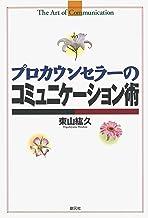 表紙: プロカウンセラーのコミュニケーション術 | 東山紘久