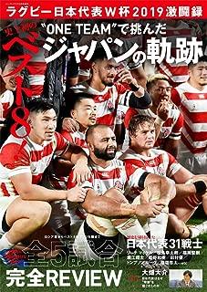 ラグビー日本代表W杯2019激闘録 2019年 12 月号 [雑誌]: ナンプレプラザ 増刊