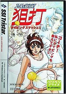 エースをねらえ! 狙打 ~タイピングスマッシュ~ バリベリプライス! (DVDパッケージ)