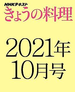 NHKきょうの料理 2021年10月号 [雑誌] NHK きょうの料理 (NHKテキスト)