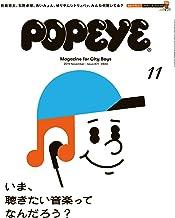 表紙: POPEYE(ポパイ) 2019年 11月号 [いま、聴きたい音楽ってなんだろう?] [雑誌]   ポパイ編集部