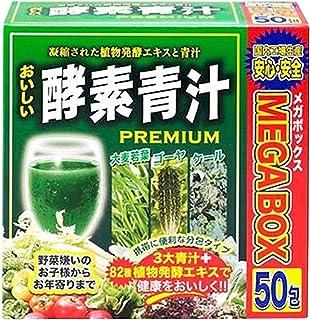 ジャパンギャルズ おいしい酵素青汁MEGA BOX(メガボックス) 3g×50包