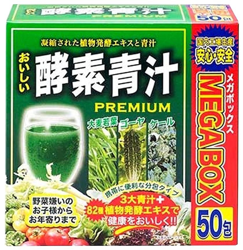 シェア試用誤解ジャパンギャルズ おいしい酵素青汁MEGA BOX(メガボックス) 3g×50包